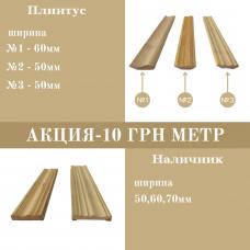 Плинтус, Наличник - АКЦИЯ